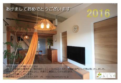 2016年賀chiekoWEB